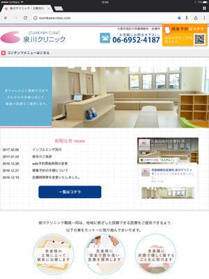 泉川クリニックホームページ