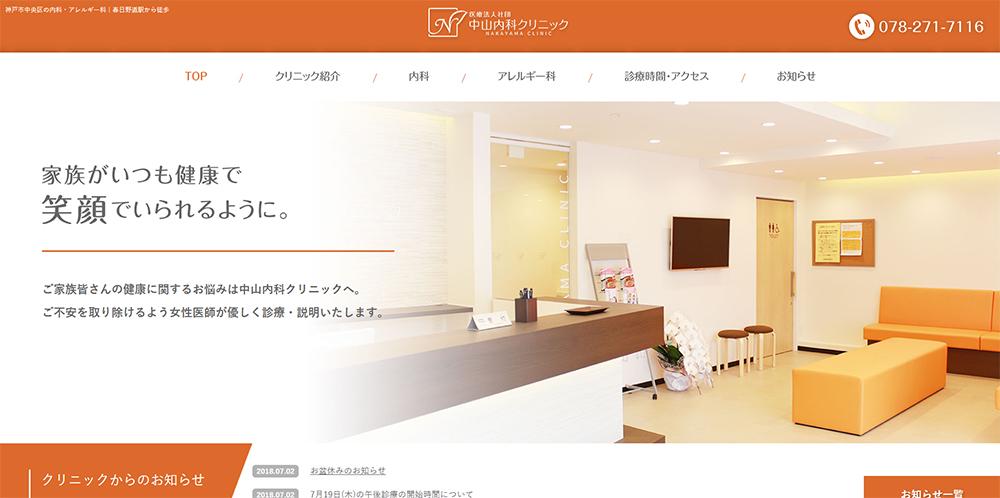 中山内科クリニックホームページ