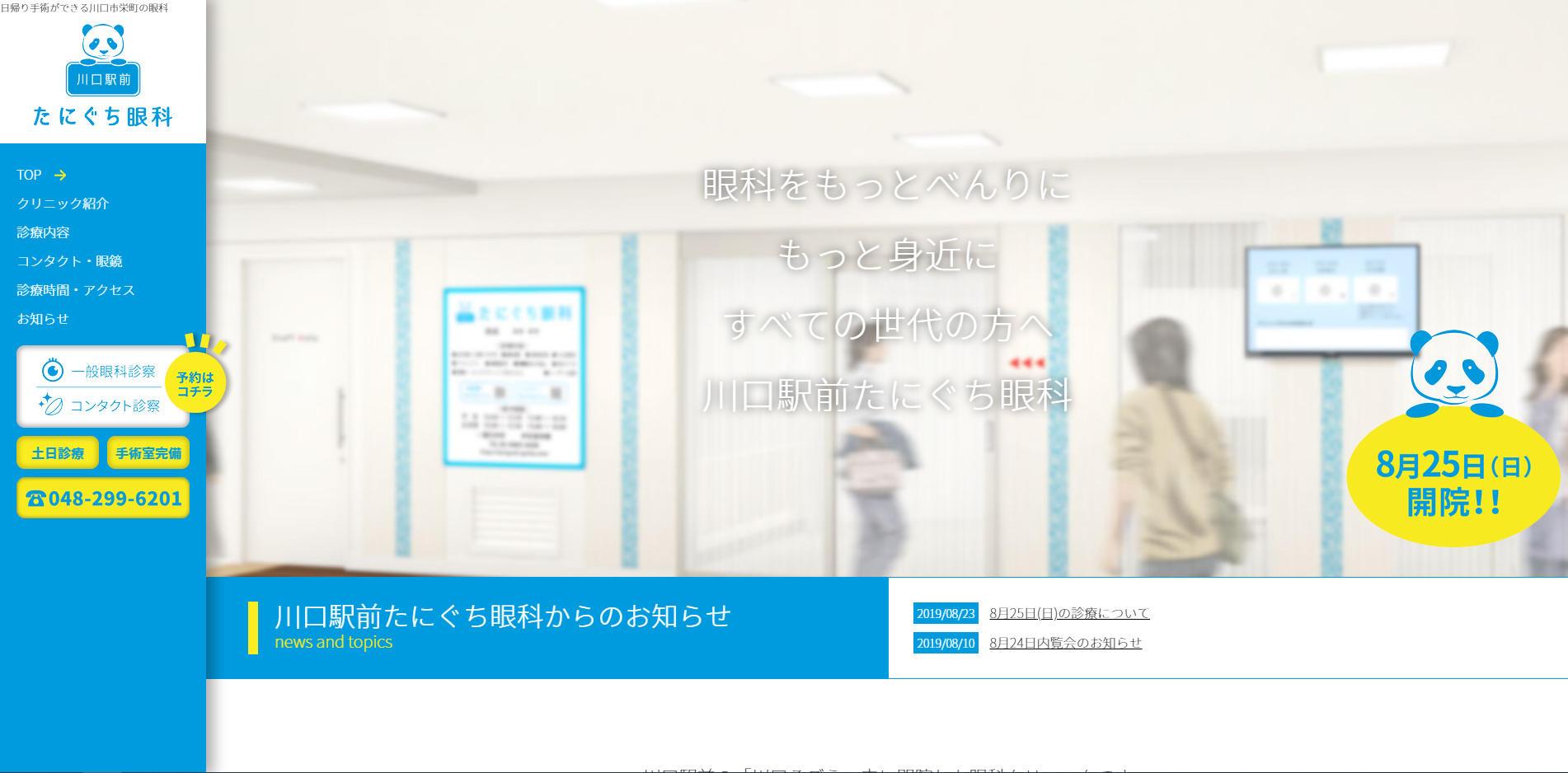 川口駅前たにぐち眼科ホームページ