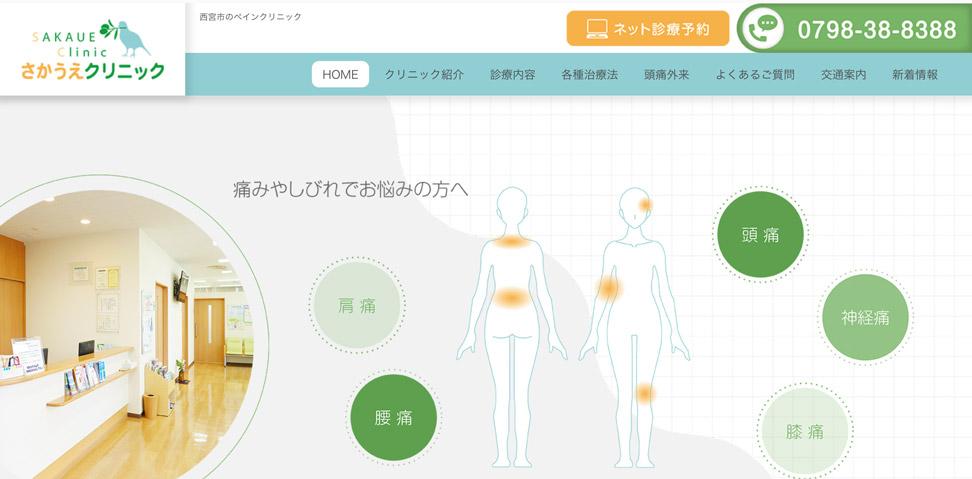 さかうえクリニック(兵庫県西宮市)ホームページ