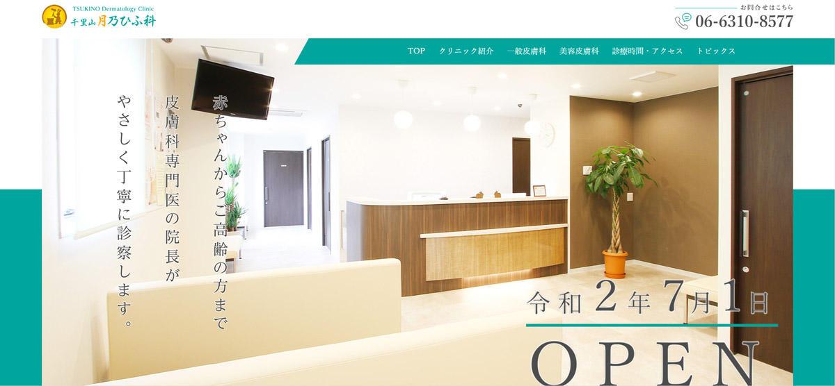 千里山月乃ひふ科ホームページ