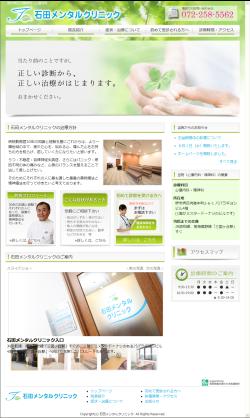 石田メンタルクリニック(堺市堺区)ホームページ